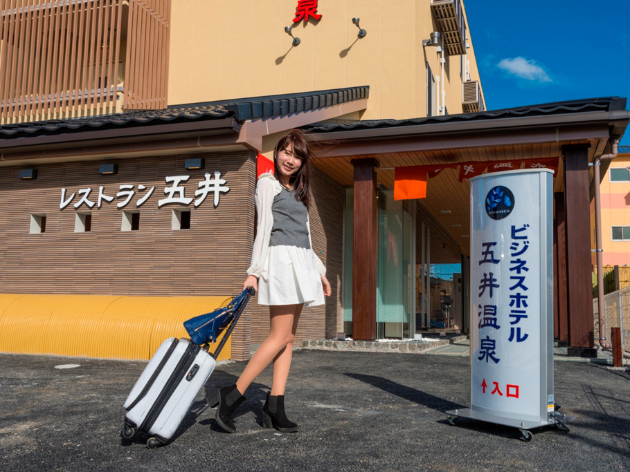 五井温泉ホテル