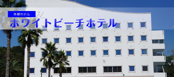 ホワイトビーチホテル