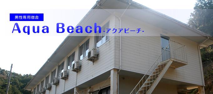 Aqua Beach-アクアビーチ-(男性専用)